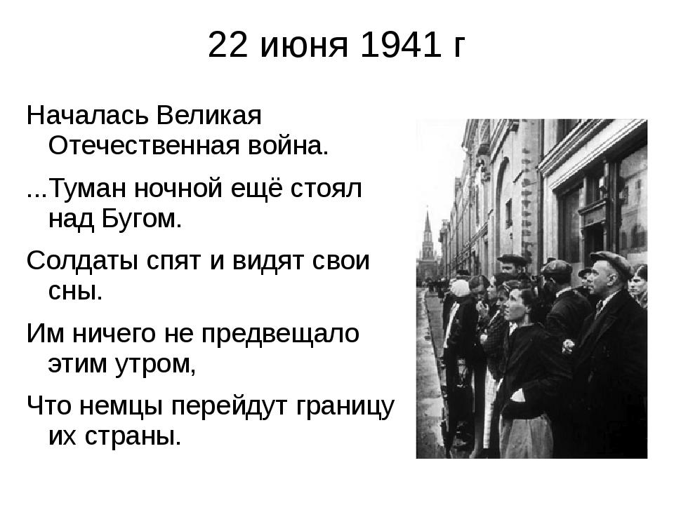22 июня 1941 г Началась Великая Отечественная война. ...Туман ночной ещё стоя...