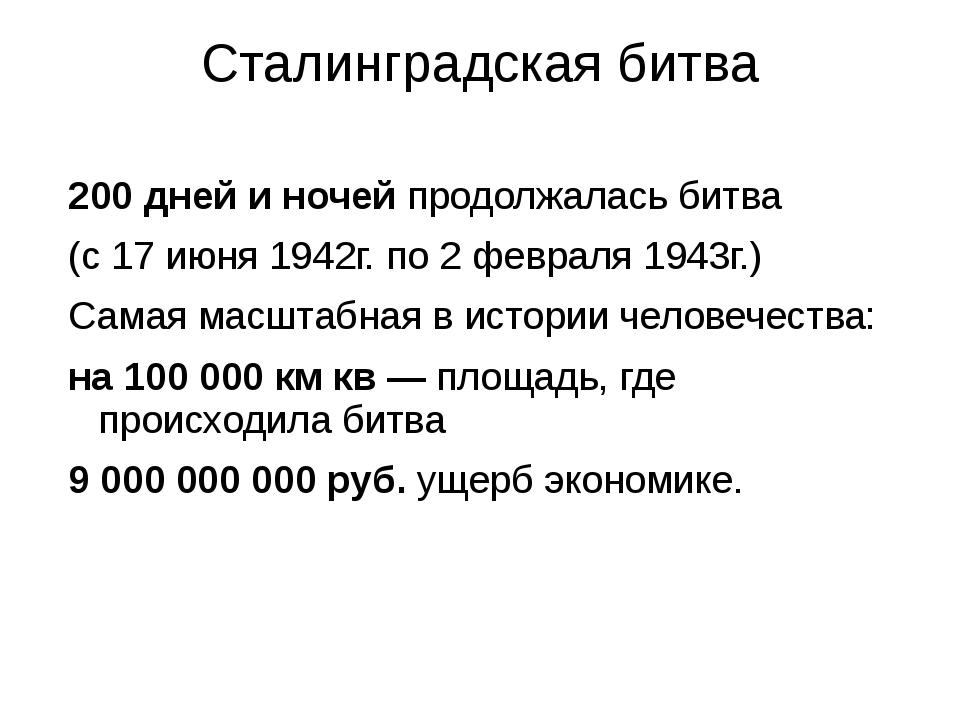Сталинградская битва 200 дней и ночей продолжалась битва (с 17 июня 1942г. по...