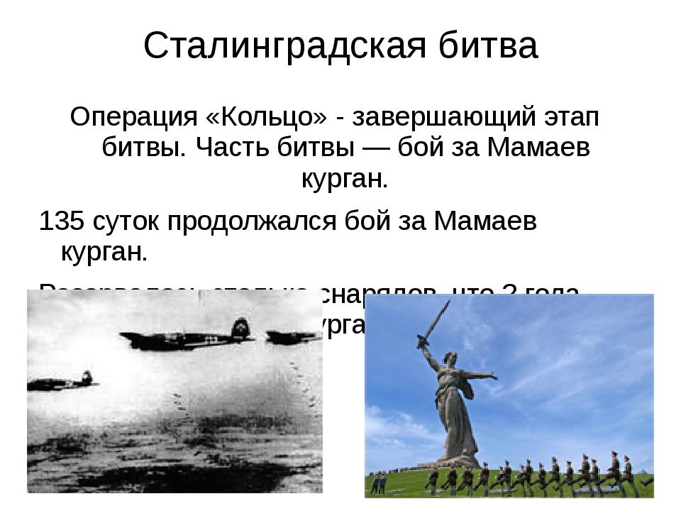 Сталинградская битва Операция «Кольцо» - завершающий этап битвы. Часть битвы...