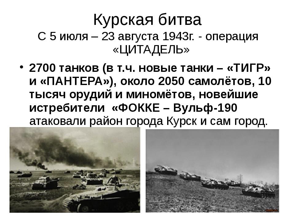 Курская битва С 5 июля – 23 августа 1943г. - операция «ЦИТАДЕЛЬ» 2700 танков...