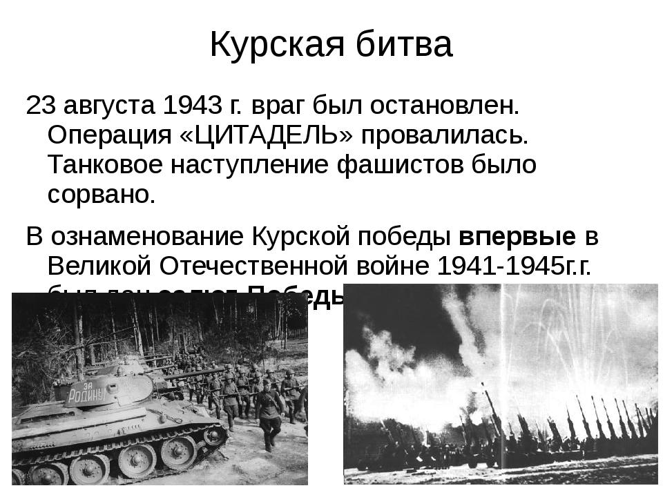 Курская битва 23 августа 1943 г. враг был остановлен. Операция «ЦИТАДЕЛЬ» про...