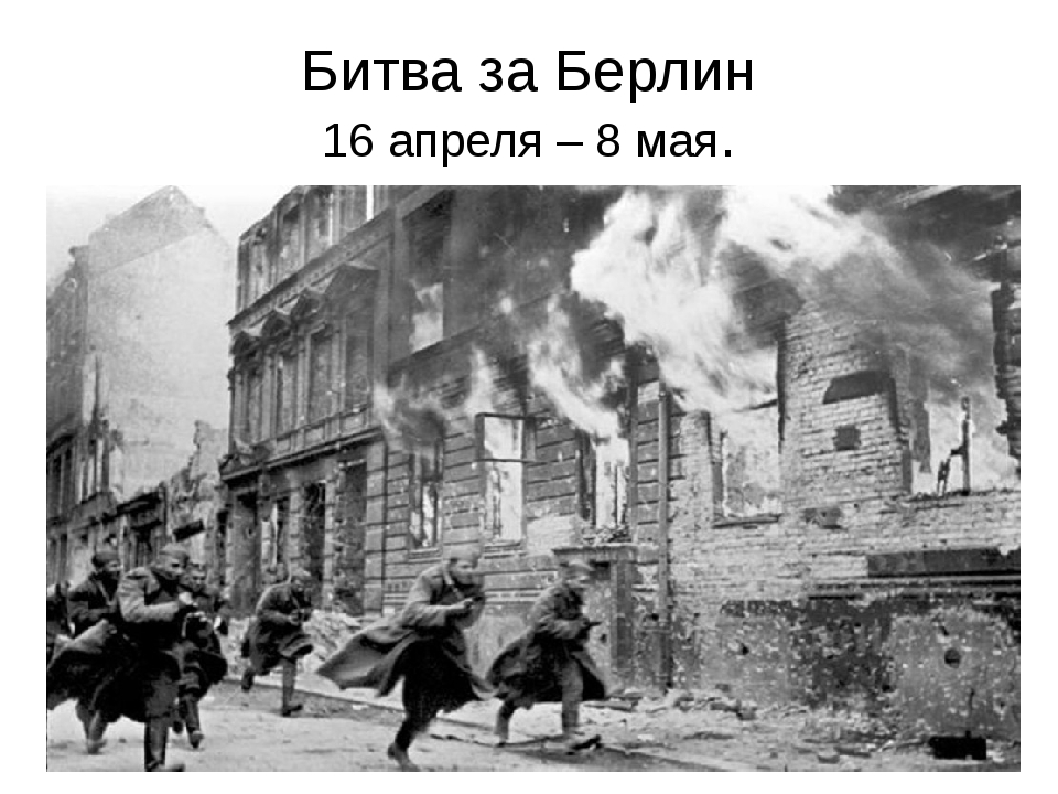 Битва за Берлин 16 апреля – 8 мая.