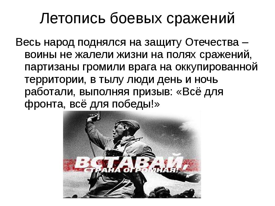 Летопись боевых сражений Весь народ поднялся на защиту Отечества – воины не ж...