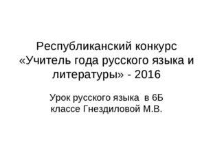 Республиканский конкурс «Учитель года русского языка и литературы» - 2016 Уро