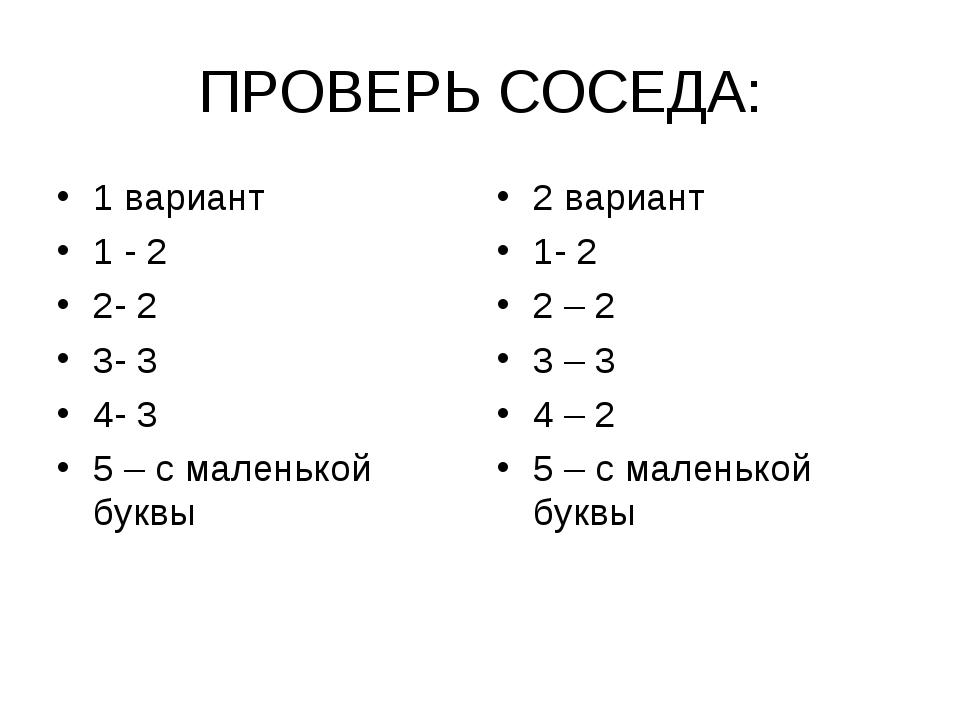 ПРОВЕРЬ СОСЕДА: 1 вариант 1 - 2 2- 2 3- 3 4- 3 5 – с маленькой буквы 2 вариан...