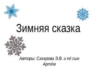 Зимняя сказка Авторы: Сахарова Э.В. и её сын Артём