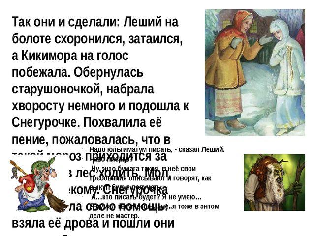 Так они и сделали: Леший на болоте схоронился, затаился, а Кикимора на голос...