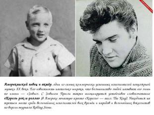Американский певец и актёр, один из самых коммерчески успешных исполнителей п