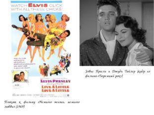 Элвис Пресли и Джуди Тайлер (кадр из фильма «Тюремный рок») Плакат к фильму «