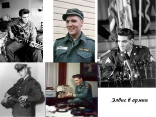 Элвис в армии