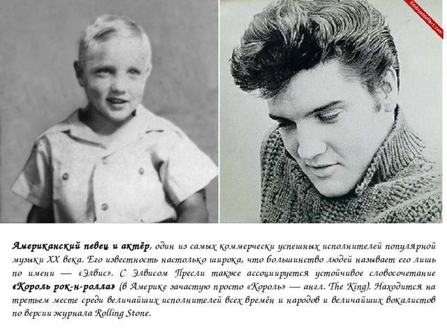 Американский певец и актёр, один из самых коммерчески успешных исполнителей п...