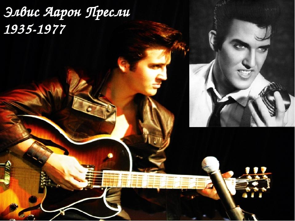 Элвис Аарон Пресли 1935-1977