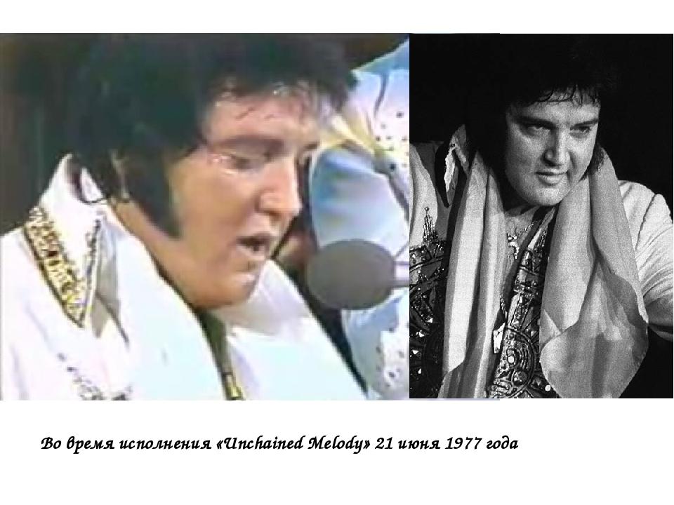 Во время исполнения «Unchained Melody» 21 июня 1977 года