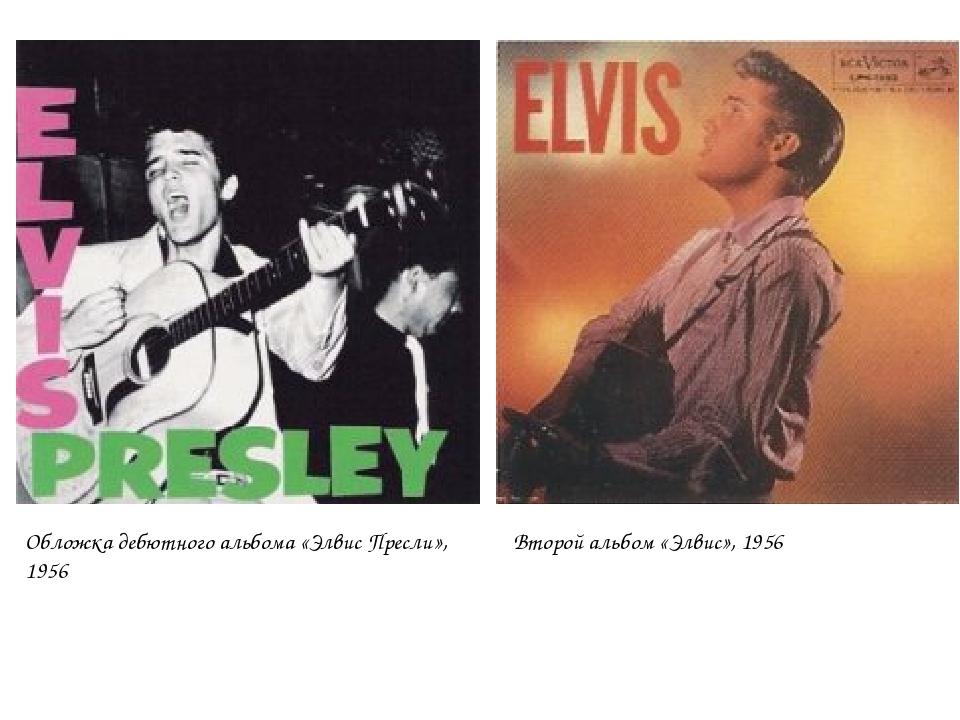 Обложка дебютного альбома «Элвис Пресли», 1956 Второй альбом «Элвис», 1956