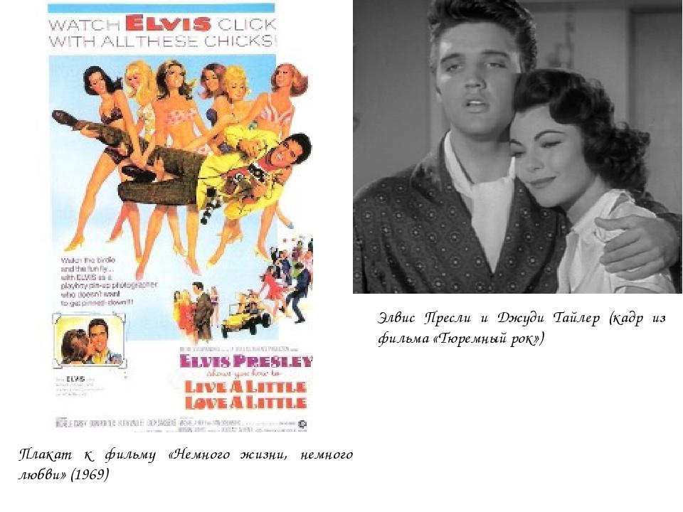 Элвис Пресли и Джуди Тайлер (кадр из фильма «Тюремный рок») Плакат к фильму «...