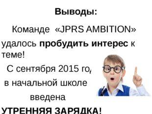 Выводы: Команде «JPRS AMBITION» удалось пробудить интерес к теме! С сентября