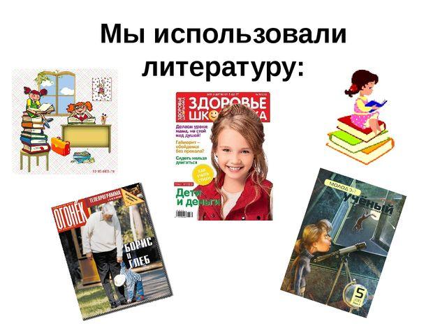 Мы использовали литературу: