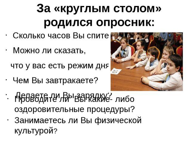 За «круглым столом» родился опросник: Сколько часов Вы спите? Можно ли сказат...