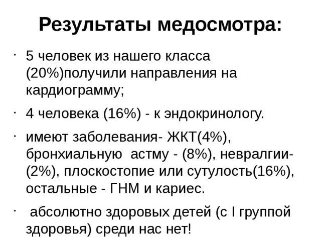Результаты медосмотра: 5 человек из нашего класса (20%)получили направления н...