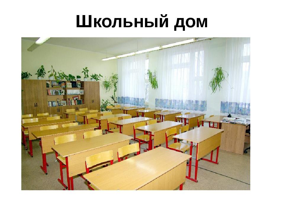 Школьный дом