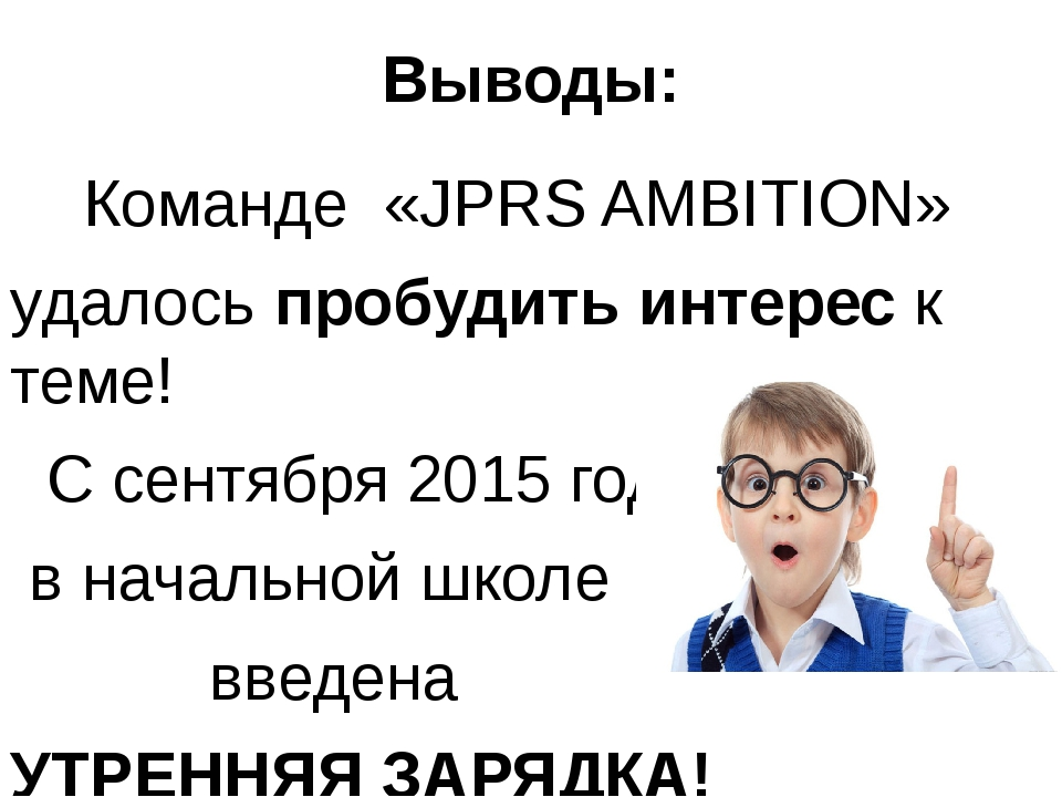 Выводы: Команде «JPRS AMBITION» удалось пробудить интерес к теме! С сентября...