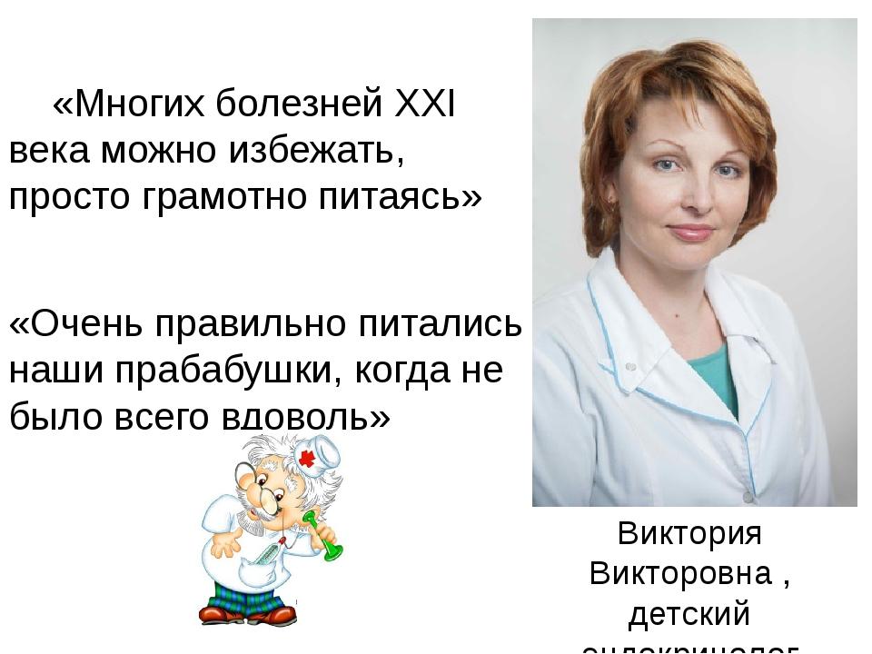 Виктория Викторовна , детский эндокринолог «Многих болезней XXI века можно и...