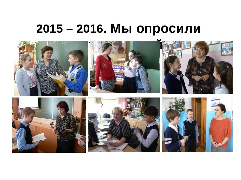 2015 – 2016. Мы опросили респондентов первой группы: