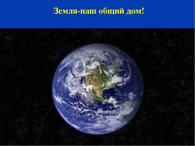 Земля-наш общий дом! Page *