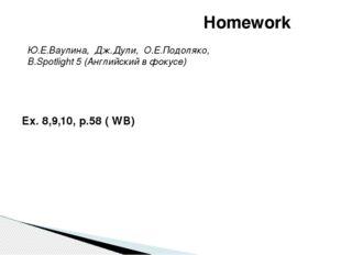 Ex. 8,9,10, p.58 ( WB) Ю.Е.Ваулина, Дж.Дули, О.Е.Подоляко, В.Spotlight 5 (Анг