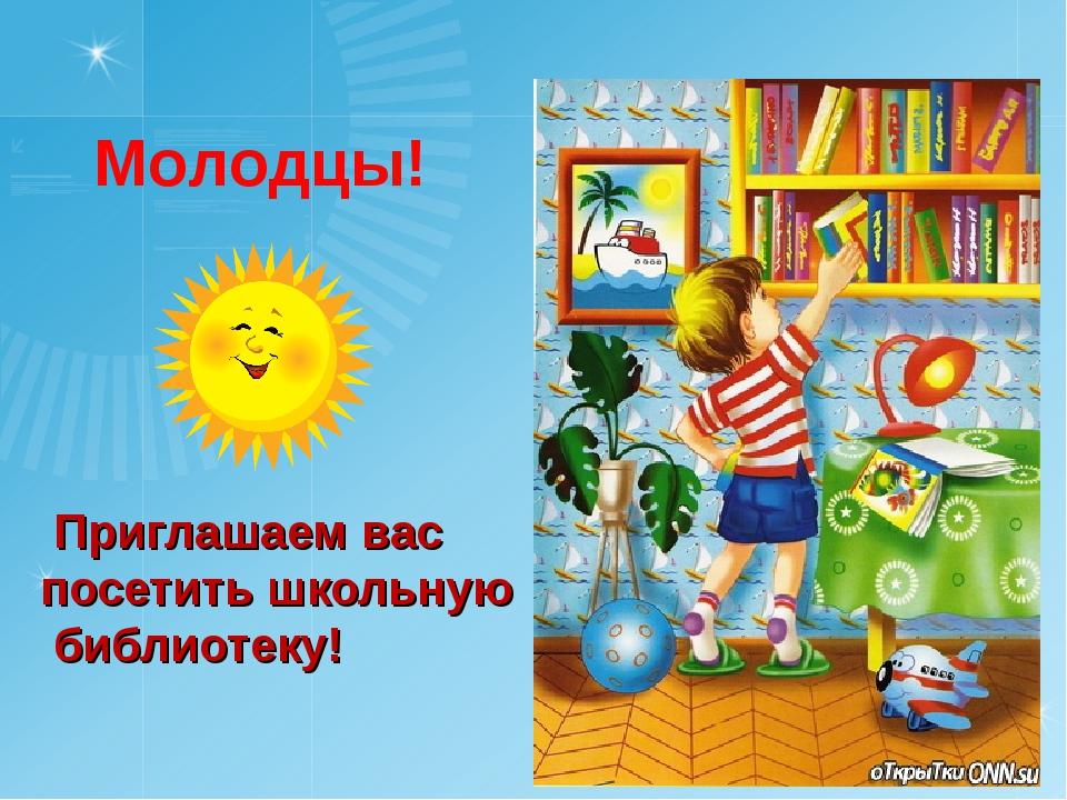 Приглашаем вас посетить школьную библиотеку! Молодцы!