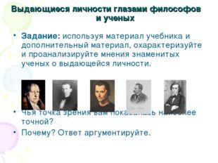 Выдающиеся личности глазами философов и ученых Задание: используя материал уч