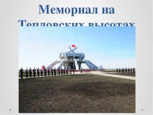Мемориал на Тепловских высотах