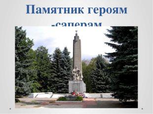 Памятник героям -саперам