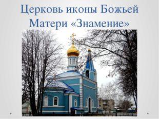 Церковь иконы Божьей Матери «Знамение»