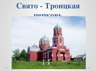 Свято - Троицкая церковь