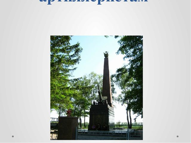 Памятник героям-артиллеристам