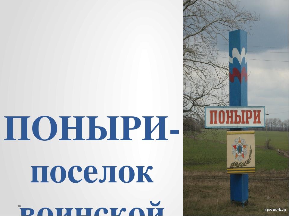 ПОНЫРИ-поселок воинской славы.