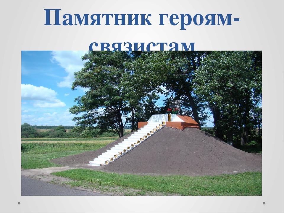 Памятник героям-связистам