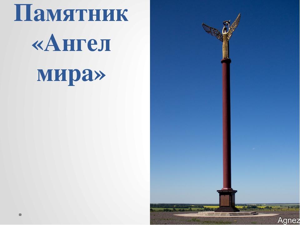 Памятник «Ангел мира»