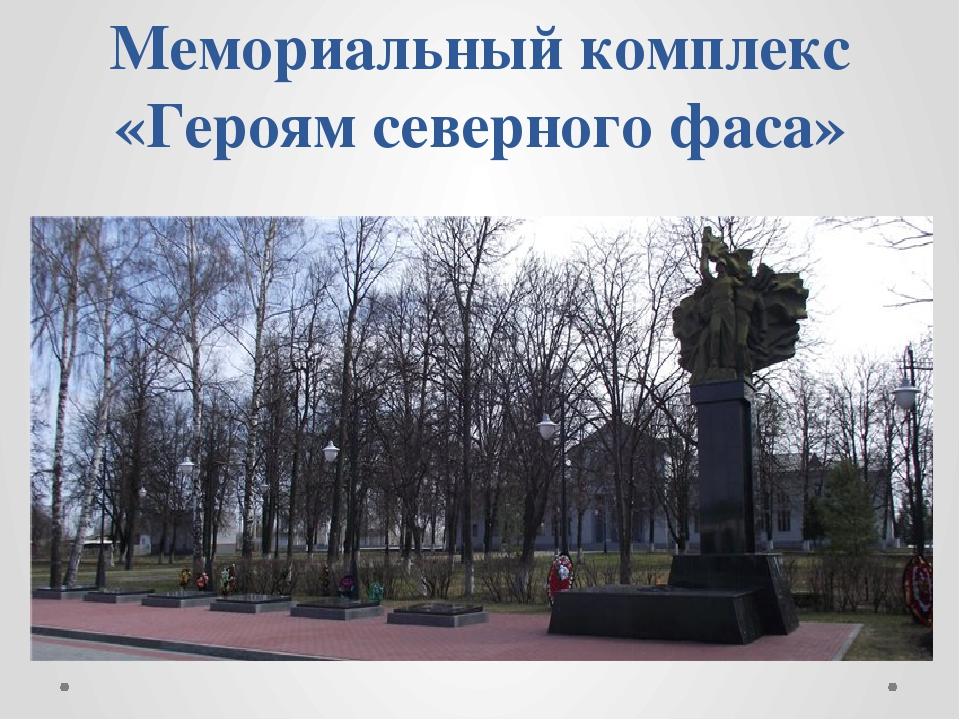 Мемориальный комплекс «Героям северного фаса»