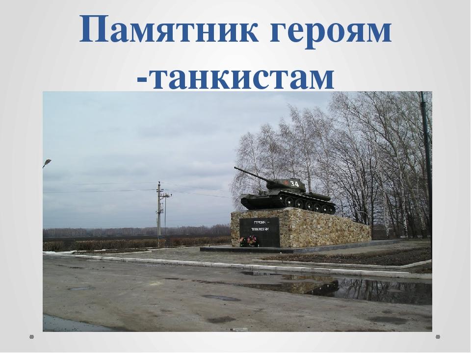 Памятник героям -танкистам