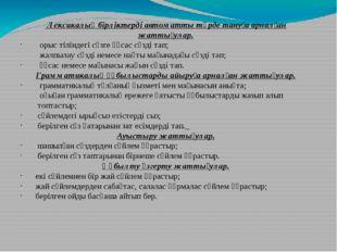 Лексикалық бірліктерді автоматты түрде тануға арналған жаттығулар. орыс тілі