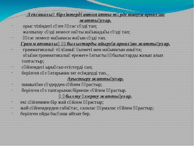 Лексикалық бірліктерді автоматты түрде тануға арналған жаттығулар. орыс тілі...