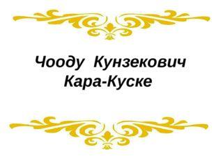 Чооду Кунзекович Кара-Куске