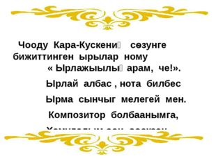 Чооду Кара-Кускениӊ сѳзунге бижиттинген ырылар ному « Ырлажыылыӊарам, че!».