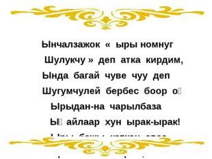 Ынчалзажок « ыры номнуг Шулукчу » деп атка кирдим, Ында багай чуве чуу деп Ш