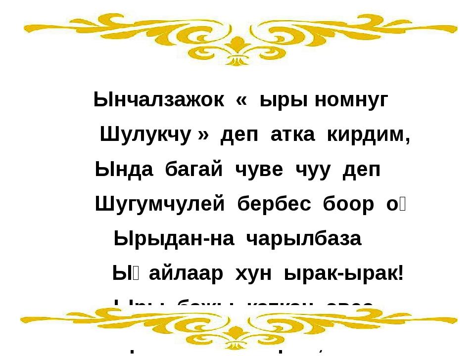 Ынчалзажок « ыры номнуг Шулукчу » деп атка кирдим, Ында багай чуве чуу деп Ш...