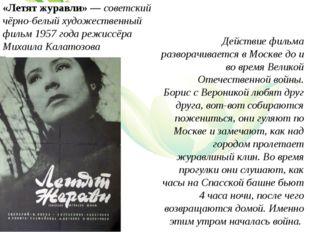 «Летят журавли» — советский чёрно-белый художественный фильм 1957 года режис