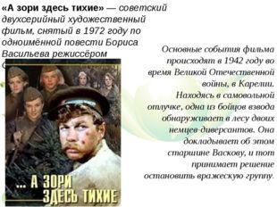 «А зори здесь тихие» — советский двухсерийный художественный фильм, снятый в