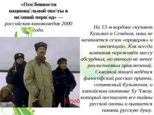 На 13-м кордоне скучают Кузьмич и Семёнов, пока не начинается сезон «проверок